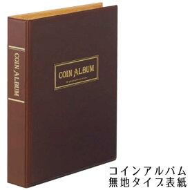 テージー コインアルバム 表紙 無地 ※台紙別売 C-31C