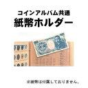 テージー 共通紙幣ホルダー コインアルバム用 スペア台紙 C-36SC 【ネコポスも対応】