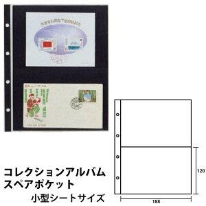 テージー スペアポケット コレクションアルバム用 小型シートサイズ 1列横2段 CA-302S