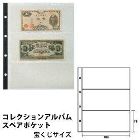 テージー スペアポケット コレクションアルバム用 宝くじサイズ 1列3段 透明 CA-303ST