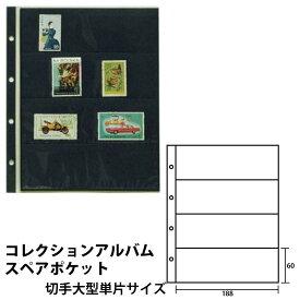 テージー スペアポケット コレクションアルバム用 切手大型単片サイズ 1列横4段 CA-304S