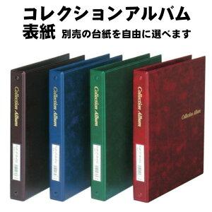 テージー コレクションアルバム 表紙 ポケット別売 バインダー 4穴リング 表紙 CA-30