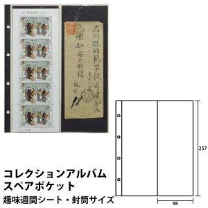 テージー スペアポケット コレクションアルバム用 趣味週間シート 封筒サイズ 縦2列CA-321S