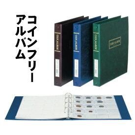 テージー コインフリーアルバム 4列5段ポケット CA-345