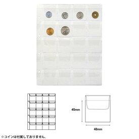 テージー スペアポケット コレクションアルバム用 コインフリー 4列5段 CA-345S