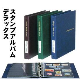 テージー スタンプアルバム デラックス4段 2枚 / 6段 8枚 バインダー 4穴リング切手用 SB-306