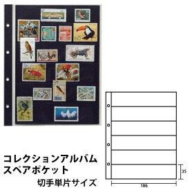 テージー スペアポケット コレクションアルバム用 切手単片サイズ 1列6段 SB-306S
