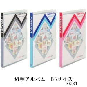 テージー 切手アルバム B5サイズ S型 6段×6枚 SB-31 【1点までネコポスも対応】