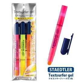 ステッドラー テキストサーファーゲル 蛍光ペン3本セット264-PB3 【ネコポスも対応!】