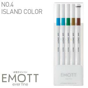 三菱鉛筆 サインペン エモット EMOTT 極細 0.4mm 5色セット NO.4 アイランドカラー PEM-SY-5C-NO4 カラーペン【ネコポスもOK】