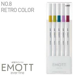 三菱鉛筆 サインペン エモット EMOTT 極細 0.4mm 5色セット NO.8 レトロカラー PEM-SY-5C-NO8 カラーペン【ネコポスもOK】