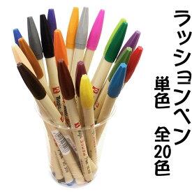 寺西化学工業 ラッションペン No.300 単色 水性ペン M300 【ネコポスも対応】