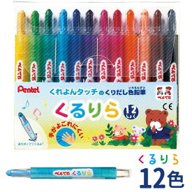 ぺんてる くるりら 12色セットくれよんタッチのくりだし色鉛筆GTW-12【2点までネコポス対応】