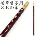 硬筆書写用鉛筆8B バラ Hi-uni Super-DX [三菱鉛筆]【ネコポスOK!】【RCP】