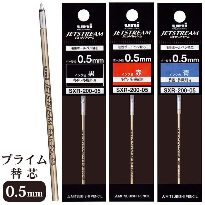 三菱鉛筆 ジェットストリーム プライム 替え芯 0.5mm 全3色 黒 赤 青【ネコポスも対応】