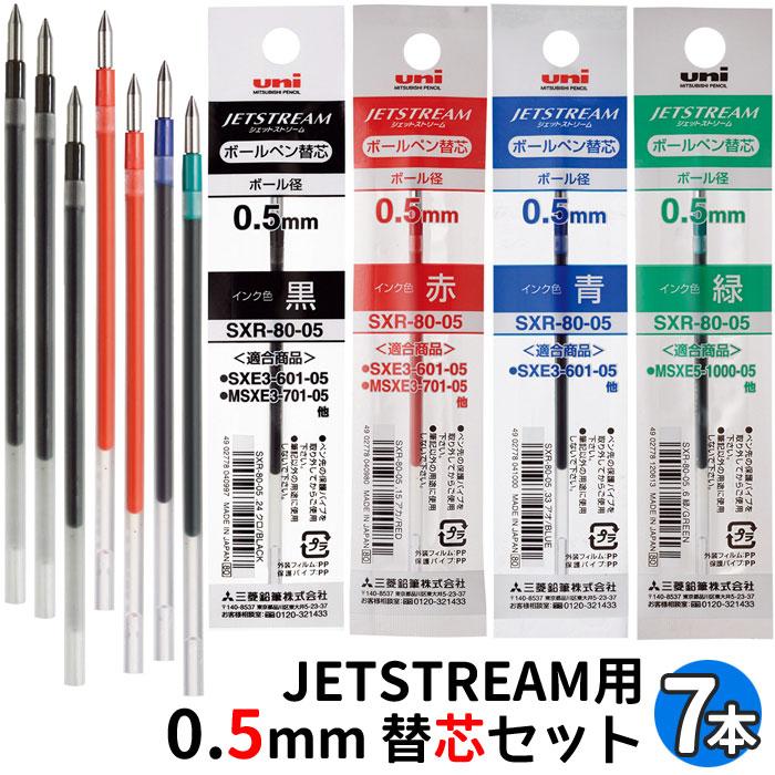 三菱鉛筆 ジェットストリーム 替え芯 0.5mm 7本セット黒 赤 青 緑 アソートセット!【ネコポスも対応!】