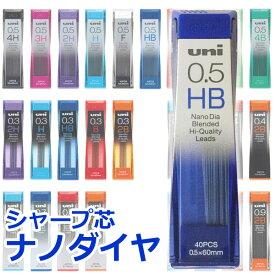 三菱鉛筆 シャープペンシル替芯 ナノダイヤ0.3 0.4 0.5 0.7 0.9 硬度各種【ネコポスも対応!】