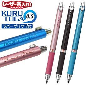 三菱鉛筆 クルトガ 上位モデル ラバーグリップ付シャープペンシル 0.5mm M5-656 【名入れ無料】 【ネコポスも対応】 l_c