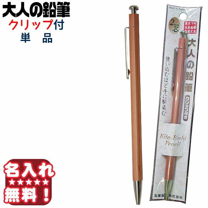 北星鉛筆 シャープペン 大人の鉛筆 クリップ付 19951《名入れ無料》【ネコポスも対応】