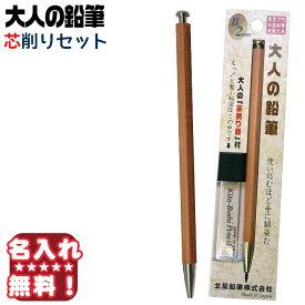 北星鉛筆 シャープペン 大人の鉛筆 芯削りセット19952 OTP-680NST 《名入れ無料》【ネコポスも対応】