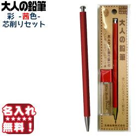 北星鉛筆 シャープペン 大人の鉛筆 彩 茜色芯削りセット 19960 OTP-680MST 《名入れ無料》【ネコポスも対応】