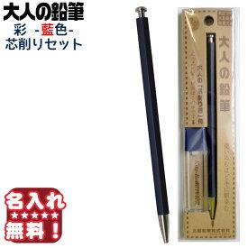 北星鉛筆 シャープペン 大人の鉛筆 彩 藍色 芯削りセット 19961 OTP-680IST《名入れ無料》【ネコポスも対応】
