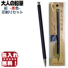 北星鉛筆 シャープペン 大人の鉛筆 彩 黒色芯削りセット 19962 OTP-680BST 《名入れ無料》【ネコポスも対応】名入れ 名前入れ ネーム入れ プレゼント