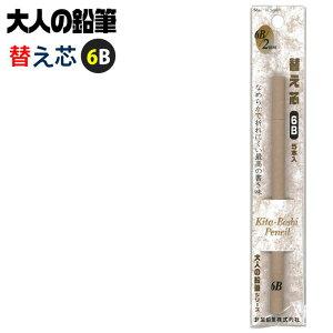 北星鉛筆 大人の鉛筆 替え芯 6B 5本入 19983 OTP-2006B 【ネコポスも対応!】