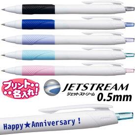 三菱鉛筆 ジェットストリーム JET STREAM名入れ ボールペン 0.5mmUV【10本から!名入れ無料】