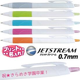三菱鉛筆 ジェットストリーム JET STREAM名入れ ボールペン 0.7mm10本から 名入れ無料