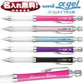 三菱鉛筆 アルファゲル シャープペン 0.5mm スリムタイプ 大人系 UV M5-807GG 【名入れ無料】【ネコポスも対応!】 l_c