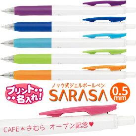 ゼブラ サラサ クリップ ホワイト軸 名入れ ボールペン 0.5mmUV【10本から!名入れ無料】