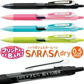 ゼブラ サラサ ドライ クリップ名入れ ボールペン 0.5mmUV【10本から!名入れ無料】