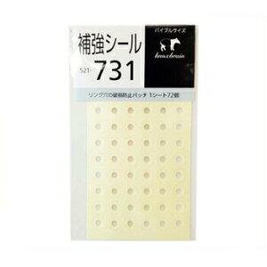 【10%OFFクーポン】ノックス バイブルサイズリフィル リング穴用補強シール メーカー品番52173100