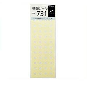 【10%OFFクーポン】ノックス A5サイズリフィル リング穴用補強シール メーカー品番52473100