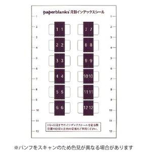 【10%OFFクーポン】Paperblanks ペーパーブランクス 月間インデックスシール メーカー品番AD1437-3
