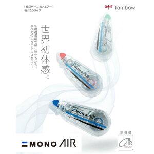 新機構「エアータッチシステム」を搭載し、使い始めから使いきるまで驚くほど軽く消せる修正テープ トンボ MONO AIR