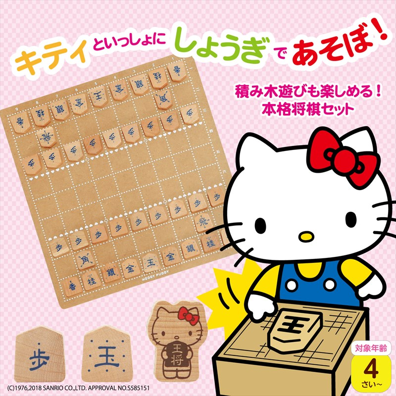 キティちゃんと将棋で遊ぼう★ ウッディプッディ ハローキティ はじめてのしょうぎセット
