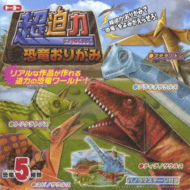 超リアルなデザインで迫力ある恐竜ジオラマが作れます! TOYO 超迫力恐竜おりがみ