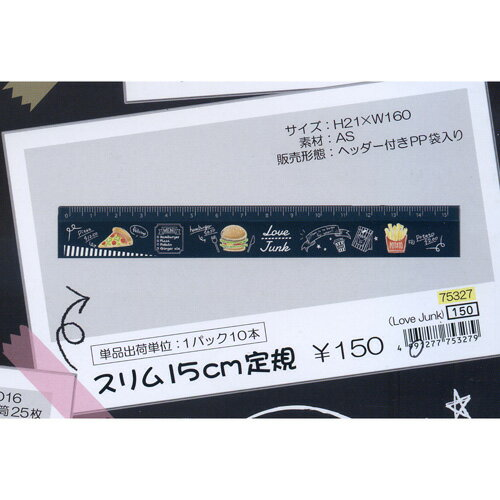 トレンド最前線! ジャンクフード柄のオシャレでシックなデザイン☆ Love Junk スリム15cm定規