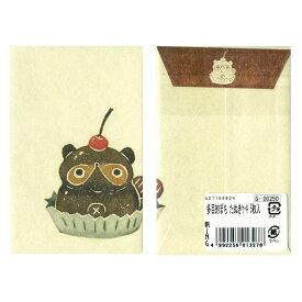 紙INGの楽しい絵柄★ 多目的に使える和紙のぽち袋 たぬきケーキ 5枚入り