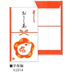 古川紙工 2020年 鼠 干支 箔押しお年玉のし袋 子年梅 お正月を彩る楽しいデザイン!