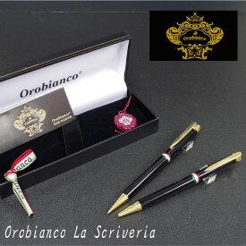 イタリアのテイストが融合したエレガントなデザイン オロビアンコ ラ・スクリヴェリア 2本(ボールペン・シャープペン)セット