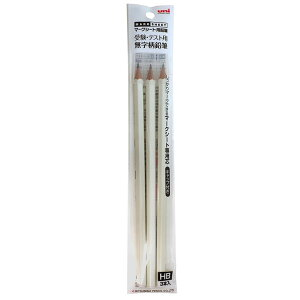 三菱鉛筆 uniマークシート用鉛筆 受験・テスト用 無地柄鉛筆 HB 3本入り【白】キャップ付き