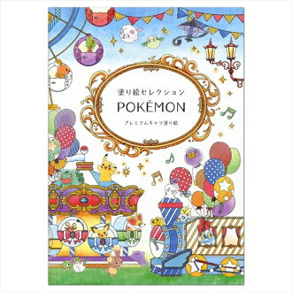 a personalized coloring book where you can enjoy authentic items total 193 cats pokmon who appeared in various scenes such as the city sea sky - Personalized Coloring Book