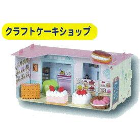 """安心の日本製 簡単に組み立てられる台紙に消しゴムで遊ぼう★ イワコー おもしろ消しゴム クラフトハウス""""ケーキショップ"""""""