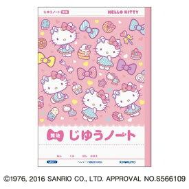 """キョクトウ ハローキティ B5じゆうノート""""ピンク"""""""
