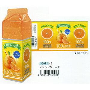 """まるで本物!? 間違って使わないでね☆ 流行りの牛乳パックデザイン クーリア 牛乳パック水のり""""オレンジジュース"""""""