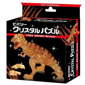 """大人気の恐竜の王者! ビバリー 立体クリスタルパズル""""T-REX・ブラウン"""""""