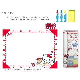 お風呂で楽しくお絵描き ギフトアイテム 日本理化学工業 キットパスフォーバスシート ハローキティ